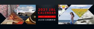 """alt=""""2021 JAL CALENDAR 2020年10月発売予定"""""""
